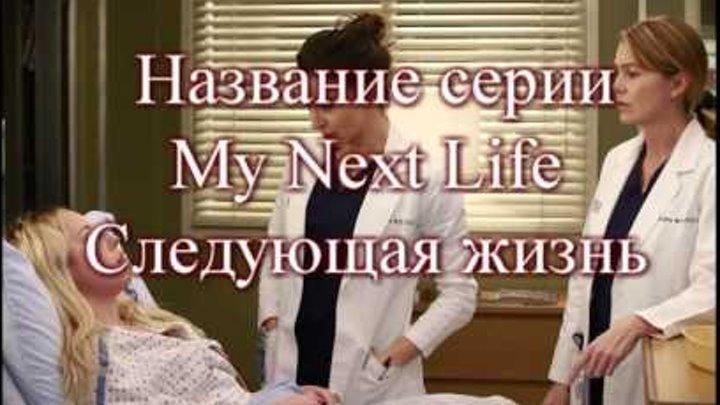Анатомия страсти 12 сезон 12 серия - Grey's Anatomy Дата выхода Русское промо Описание