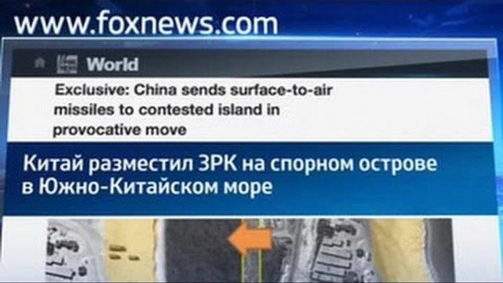 Пекин разместил ЗРК на спорных островах в Южно-Китайском море
