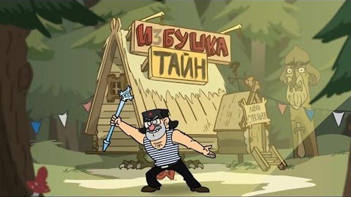 ГРАВИПАДОВО ЗАСТАВКА (Gravity Falls пародия)