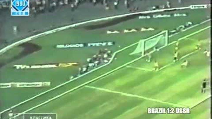 Футбол Бразилия — СССР — 1-2 (1980)