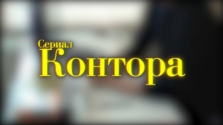 """Сериал """"КОНТОРА"""" 1 сезон 0 серия - """"Пилот"""""""