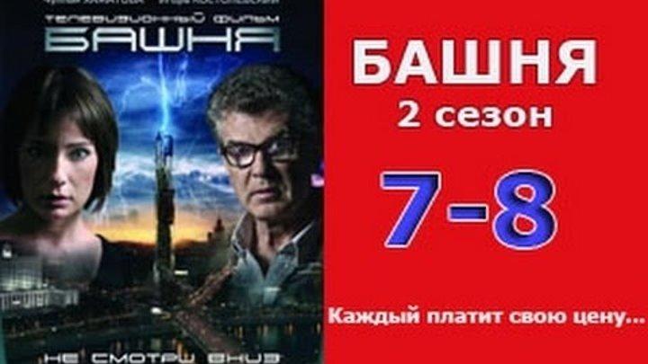 Башня 2 сезон 7 - 8 серия 2016 русские триллеры 2016 new russian film thriller