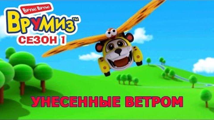 Врумиз! - Унесённые ветром -Сезон 1 Серия 8