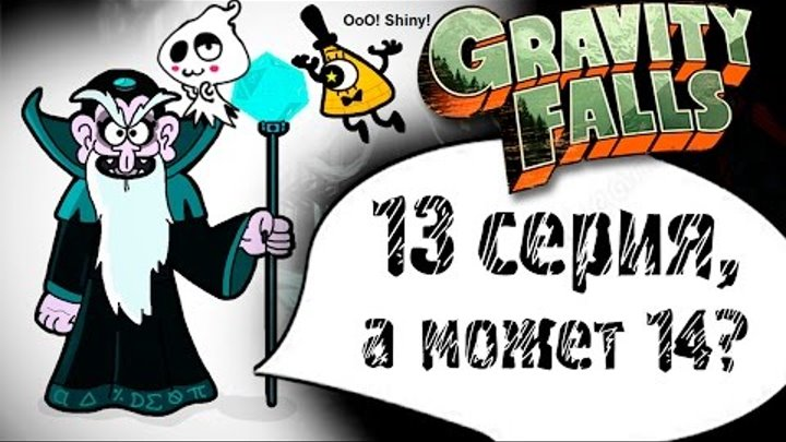 Секреты 13 серии 2 сезона Гравити Фоллз / ♠ Secrets of Gravity Falls