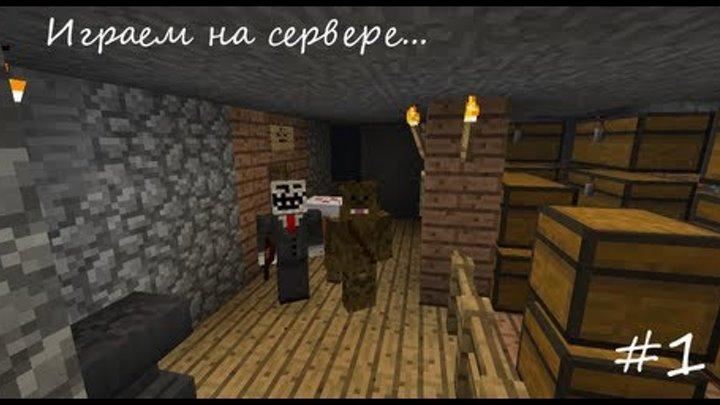 Minecraft - играем на сервере - Часть 1 - ПИРАТЫ КАРИБСКОГО МОРЯ