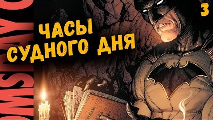 БЭТМЕН ЧИТАЕТ ДНЕВНИК РОРШАХА | ЧАСЫ СУДНОГО ДНЯ ЧАСТЬ 3 | DOOMSDAY CLOCK #3
