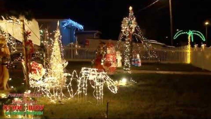 Рождественские и Новогодние Огни - Шоу на улицах Флориды, США