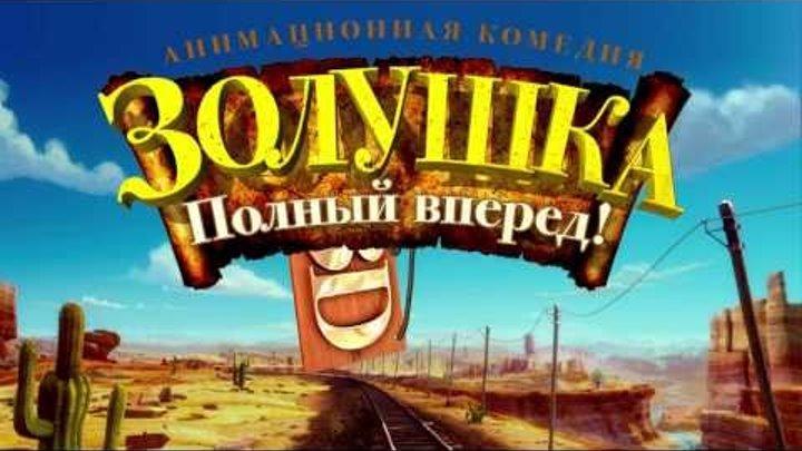 Золушка 3D: Полный вперед! - русский трейлер (2D версия)