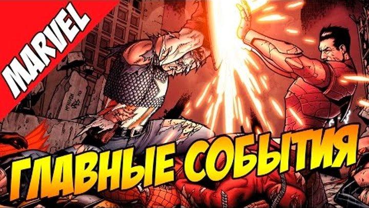 Важнейшие события Marvel. Civil War / Гражданская Война - пересказ сюжета