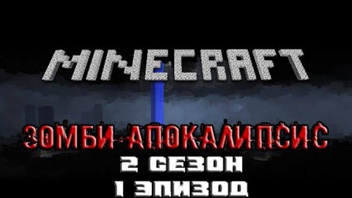 Minecraft сериал: Зомби апокалипсис 2 сезон - 1 эпизод