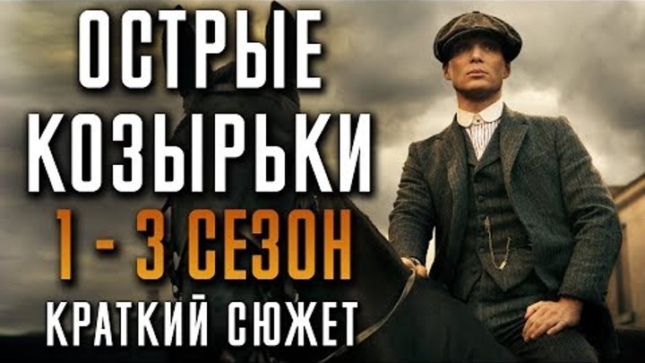 """КРАТКИЙ СЮЖЕТ: ОСТРЫЕ КОЗЫРЬКИ 1-3 СЕЗОН """"PEAKY BLINDERS"""""""