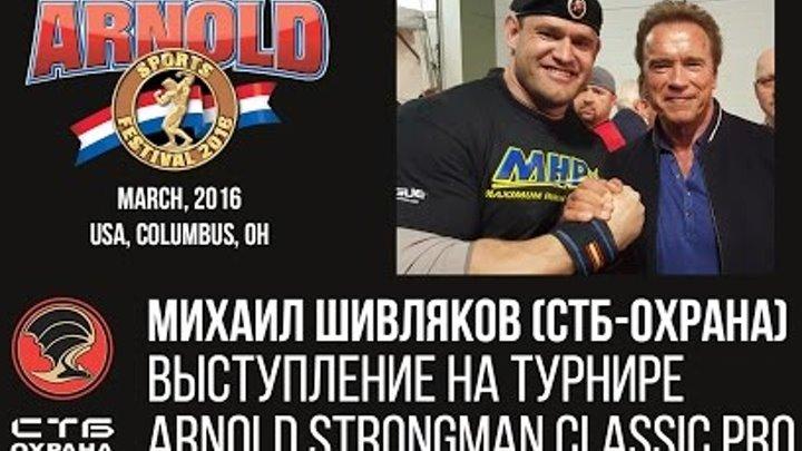 Михаил Шивляков (СТБ-Охрана) на Arnold strongman classic - 2016