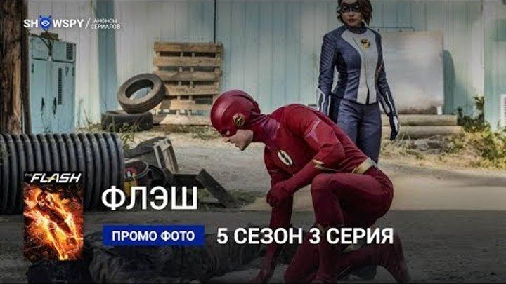 Флэш 5 сезон 3 серия промо фото