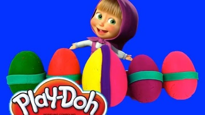 Play Doh Surprise Eggs Masha y Medved Sofia the First маша и медведь София Прекрасная