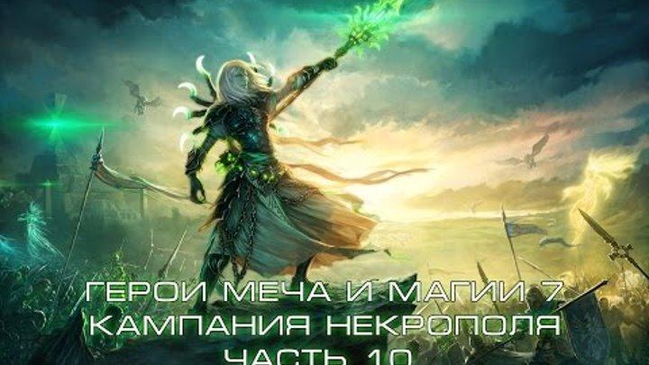 Герои меча и магии 7 (HMM7), кампания некрополя, ч.10