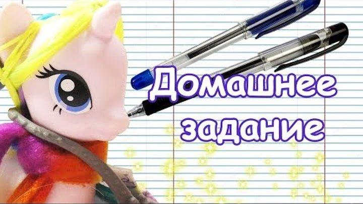 Домашнее задание Пони в школе 3 сезон 1 серия Видео МЛП