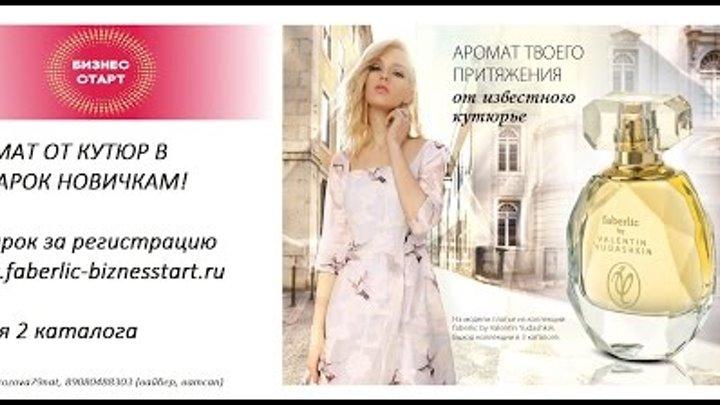Акция новичка 2 каталог #Фаберлик Аромат от # Юдашкина в подарок Проект Бизнес Старт