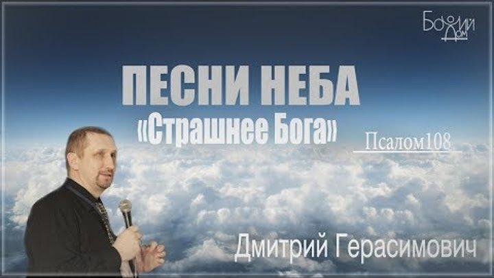 """""""Песни неба. Псалом 108. Страшнее Бога """" - Дмитрий Герасимович"""