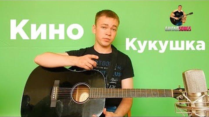 Научиться играть: Кино - Кукушка на гитаре | Разбор, аккорды, бой