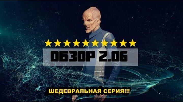 STAR TREK: DISCOVERY ОБЗОР 6 серии 2 сезона