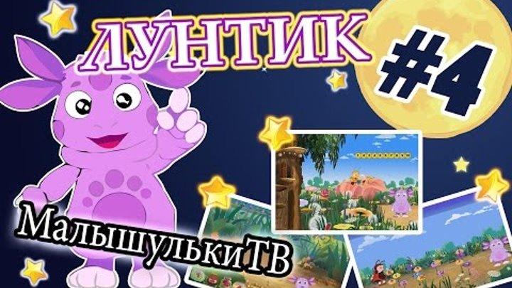 Лунтик готовится к школе Развивающее видео для детей Мультик игра#4