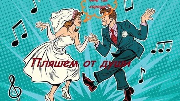 Самые интересные конкурсы, танцы и моменты на свадьбах САМЫЙ УЛЕТ!