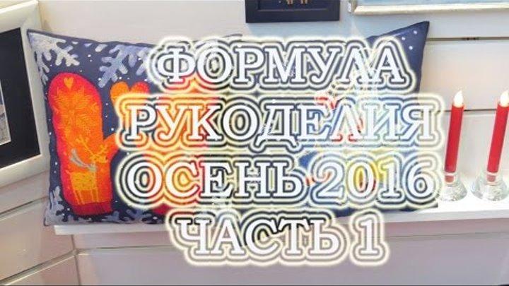 Выставка ФОРМУЛА РУКОДЕЛИЯ Осень 2016 // Часть 1