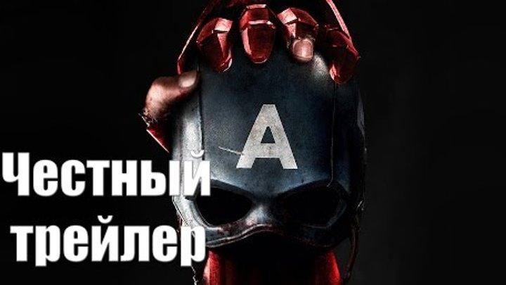 Честный трейлер - Капитан Америка: Гражданская Война [No Sense озвучка]]