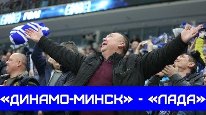 «Динамо-Минск» - «Лада» на «Динамо-ТВ»