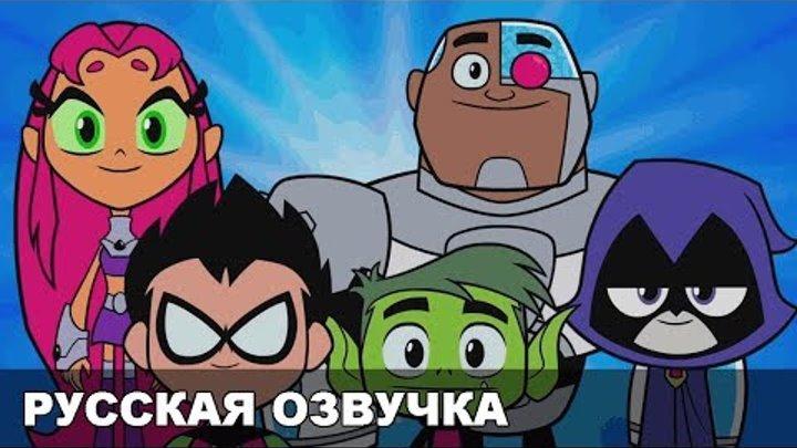Юные Титаны, вперед! в кино — трейлер (русская озвучка)