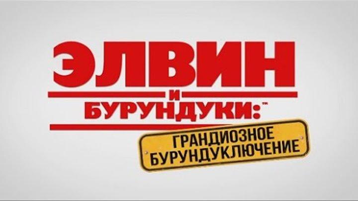 Элвин и Бурундуки 4: Грандиозное Бурундуключение - Русский HD Трейлер 2016
