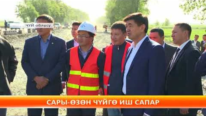 Премьер-министр «Бишкек - Кара-Балта» унаа жолун тездетүүнү тапшырды