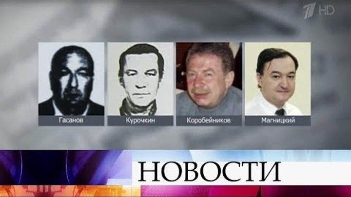 Сенсационные подробности по делу Уильяма Браудера обнародовала Генпрокуратура России.