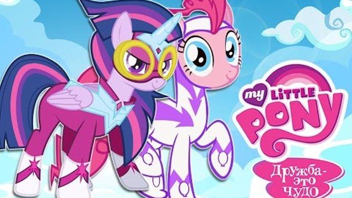 Май Литл Пони. Игра Могучие Пони. (My Little Pony Games - Power Ponies) Мультики для детей.