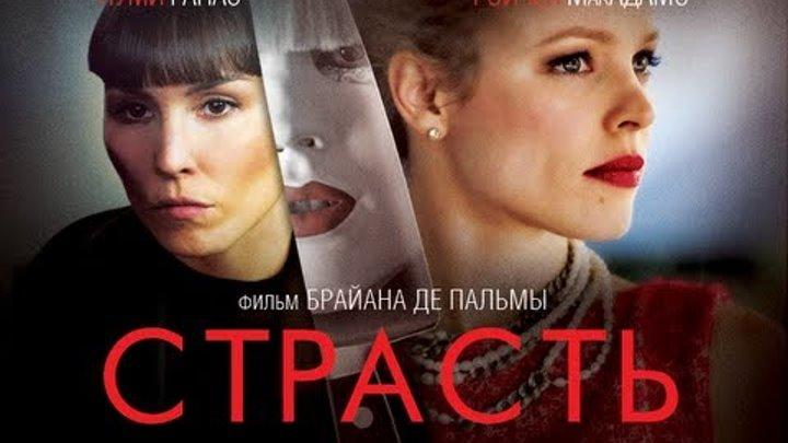 Страсть (Passion) Русский трейлер 2013