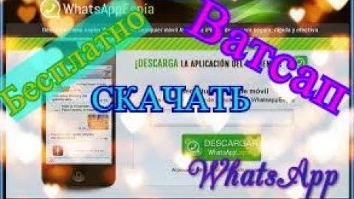 WhatsApp скачать бесплатно Ватсап ( на телефоны пк и ватсап веб ) !!! Программа обновлена !!!