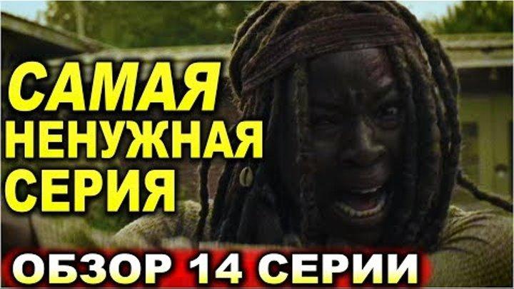 Ходячие мертвецы 9 сезон 14 серия - САМАЯ НЕНУЖНАЯ СЕРИЯ - Обзор
