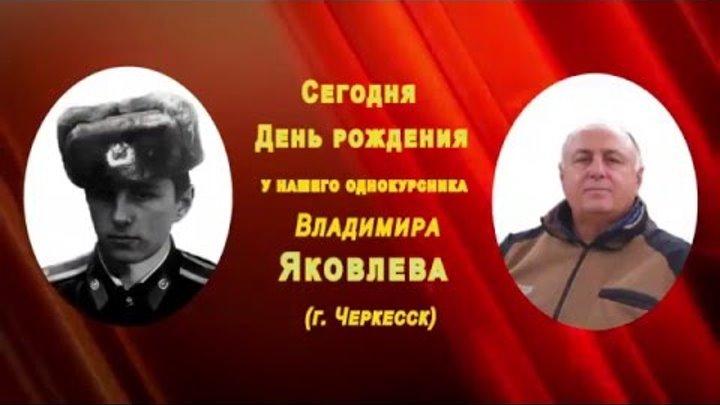 Яковлев с ДР 5
