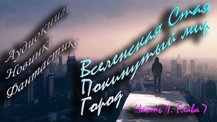 Аудиокниги Новинки Фантастика - Вселенская Стая (аудиокнига) 1-07 Город