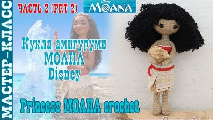 "Кукла принцесса Disney ""Моана"" крючком. Урок 65. Часть 2. Мастер класс"