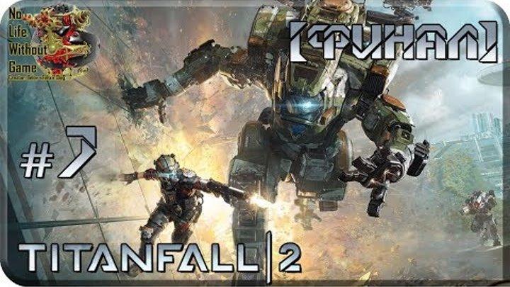 Titanfall 2[#7] - Искажающее орудие [Финал] (Прохождение на русском(Без комментариев))