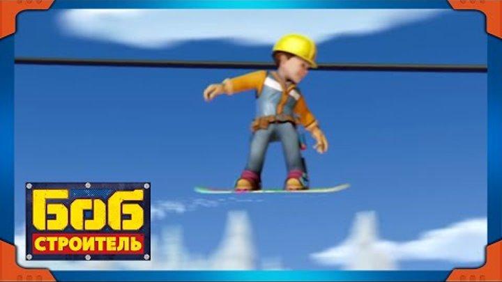 Боб строитель | Летний кинотеатр - новый сезон 19 | 40 минут сборник | мультфильм для детей