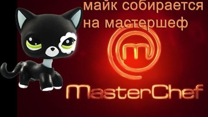 LPS:Сериал - МастерШеф,❤️1 серия ( Майк Великий кулинар )