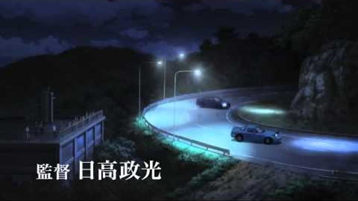 Initial D Legend 1  Инициал Ди Легенда Первая (Русский трейлер) Skim