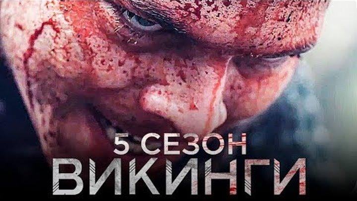 Викинги 5 сезон [Обзор] / [Трейлер 3 на русском]