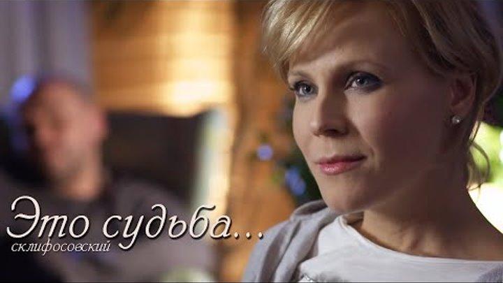 """Марина и Олег. Склифосовский. """"Это судьба..."""""""