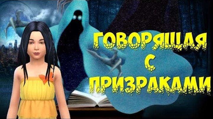 Говорящая с призраками/ Сериал в симс 4 (6 серия).