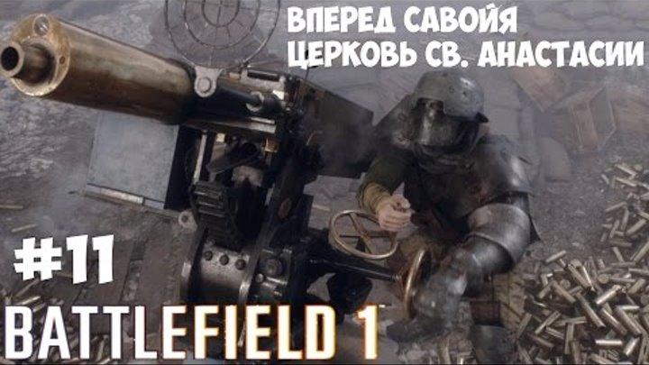 Battlefield 1 ● Прохождение 11 ● Вперед Савойя ● Церковь св Анастасии