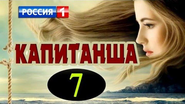 Капитанша 7 серия | Русские мелодрамы 2017 - краткое содержание - Наше кино