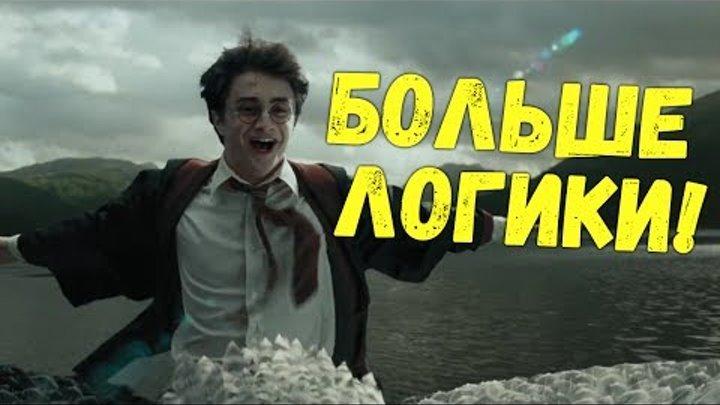Если бы Гарри Поттер был логичным 7 ЧАСТЬ - Переозвучка